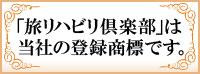 旅リハビリ倶楽部は、当社の登録商標です